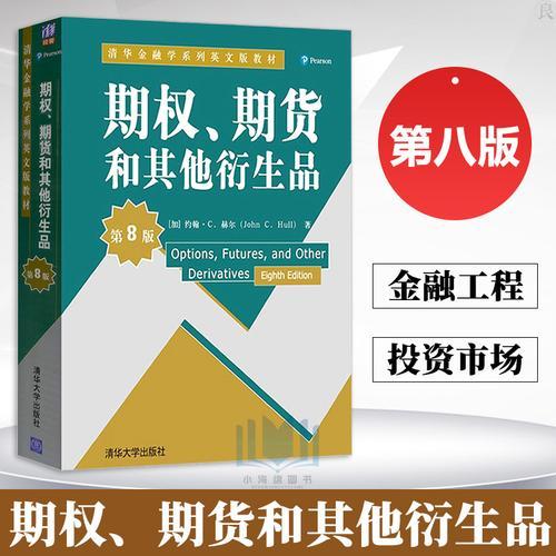 赫尔 期权期货和其他衍生品 第8版第八版 英文版  期权期货及其他衍生