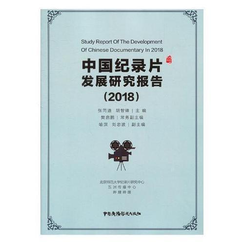 中国纪录片发展研究报告:2018 书张同道 纪录片--研究