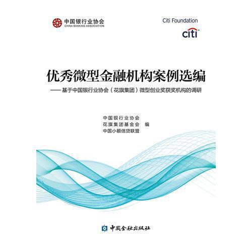 优秀微型金融案例选编--基于中国银行业协会微型创业奖获奖机构的调研