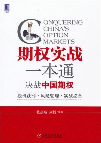 期权实战一本通:决战中国期权(投机获利·风险管理