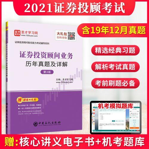 2021证券从业资格证考试  证券投资顾问业务历年真题及详解第3版 赠