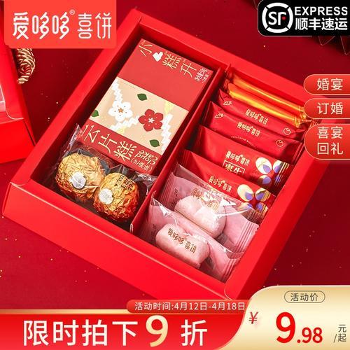 爱哆哆喜饼喜糖礼盒装成品含糖婚礼订婚结婚婚宴回礼