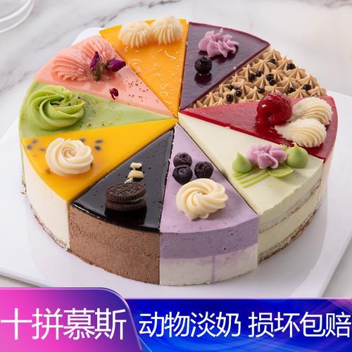 动物奶油十拼慕斯口味巧克力冰淇淋送女朋友闺蜜父母生日蛋糕配送