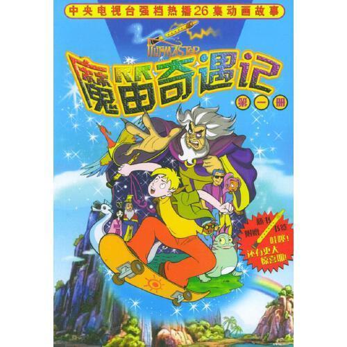 正版  魔笛奇遇记.第1册 庞雅军 改编刘庆成 中国少年