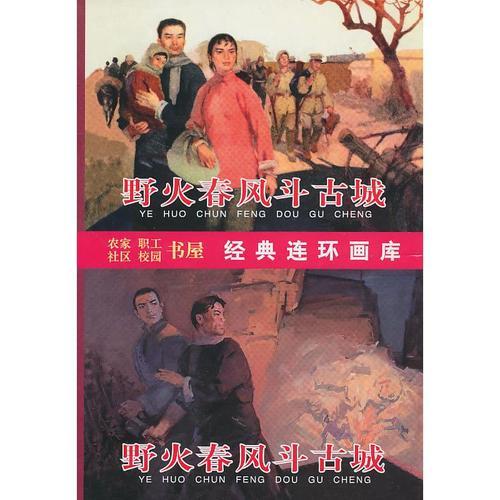 惠典正版野火春风斗古城(6册) 李英儒 原著,胡昭电 等