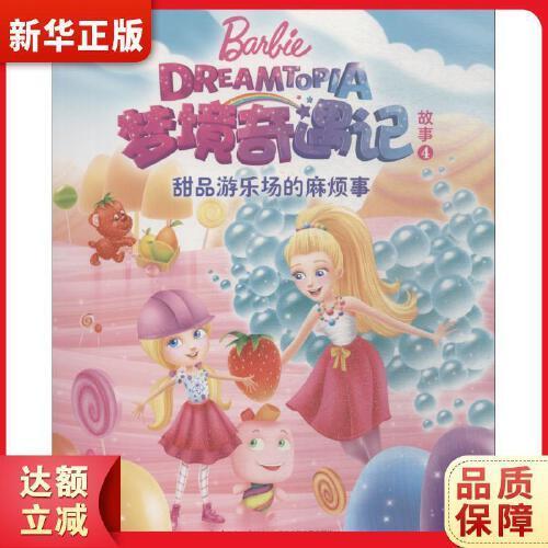 梦境奇遇记故事 4 甜品游乐场的麻烦事,长江少年儿童出版社,海豚传媒
