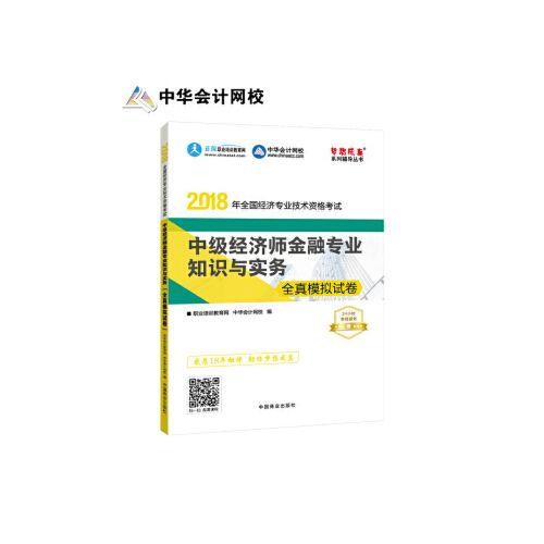 职业培训教育网,中华会计网校 9787520803885 中国商业出版社