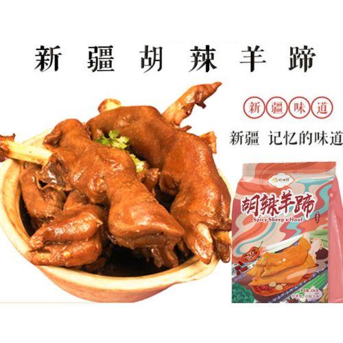 疆特产胡辣羊蹄真空包装即食熟食200g/袋尉犁羊肉酱香味 胡辣羊蹄