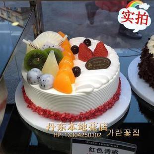 丹东本地生日蛋糕店 水果蛋糕 好利来蛋糕送货 8寸起订