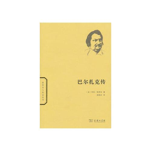 巴尔扎克传 (法)特罗亚 商务印书馆