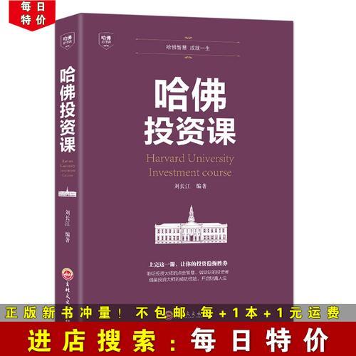 【每日特价】哈佛投资课 哈佛投资理财培训课 金融投资理财书籍 借鉴