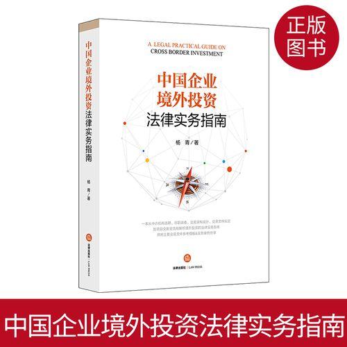 2019新版 中国企业境外投资法律实务指南 杨青著 境外投资监管政策