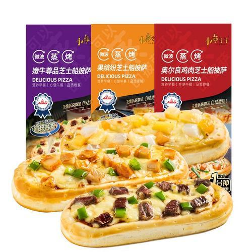 小萨牛牛 多味芝士船披萨饼pizza 冷冻披萨套餐3片装