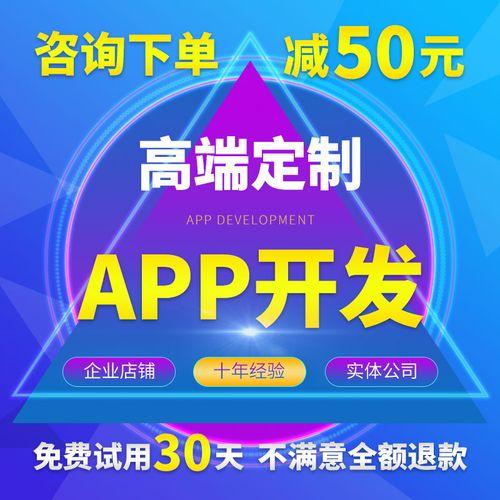 保亭app开发网站设计小程序平台运营手机程序定制作
