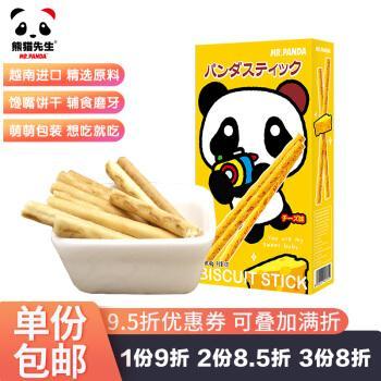 panda进口棒形手指饼40g盒装巧克力涂层食品辅食磨牙宝宝儿童休闲零食