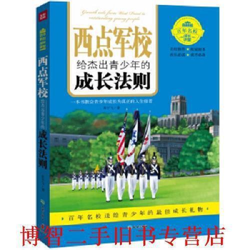 【二手旧书8成新】西点军校给杰出青少年的成长法则 苏宇飞 天地出版