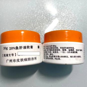 广州皮肤防治所 维生素e乳膏 30克 珍珠膏 苯海拉明乳膏 曲松素乳膏