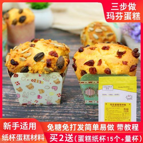 顶瑞玛芬蛋糕预拌粉纸杯蛋糕材料家用蛋糕粉免打发易做烘焙原料