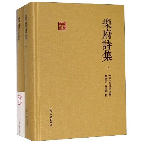 正版-新书--国学典藏:乐府诗集(全二册)(精装) 编者