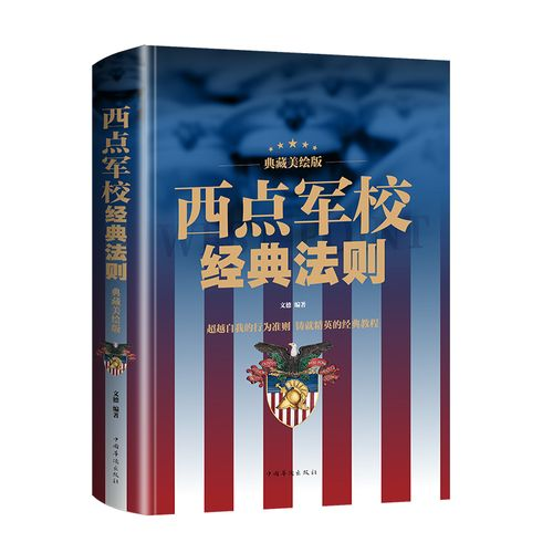 正版包邮 西点军校经典法则 送给男孩好的礼物成功励志书籍本美国西点