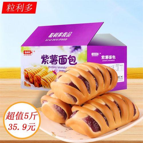 纯正紫薯面包整箱 早餐 紫薯糯米面包紫薯夹心面包整箱花卷饱腹