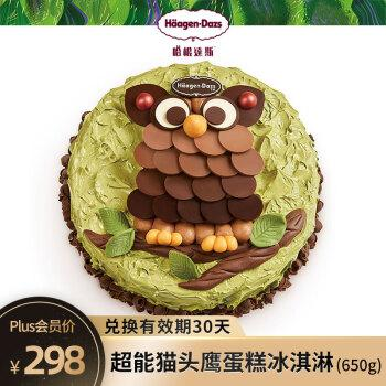 哈根达斯 蛋糕冰淇淋650g电子兑换券 超能猫头鹰(门店兑换)