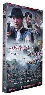 双枪李向阳之再战松井(6dvd)经济盒装  张嘉译,赵春羊