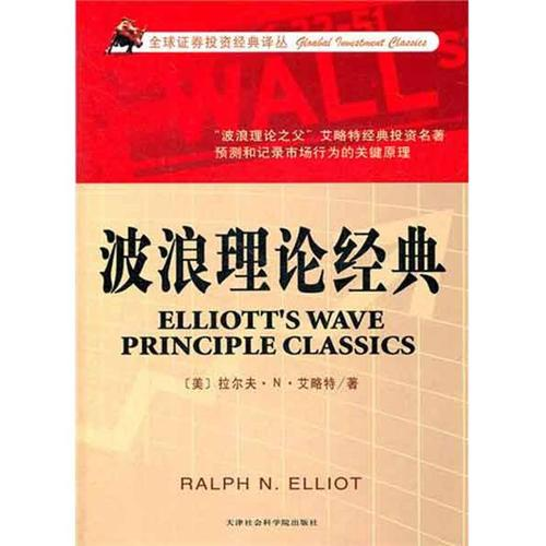 艾略特 何平林,李艳玲,郭亦玮  译者 股票期货基金基础入门知识教程