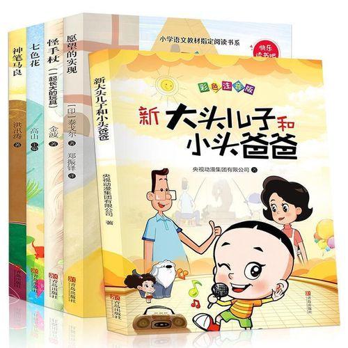 注音版神笔马良七色花愿望的实现大头儿子小头爸爸二年级课外书 5册