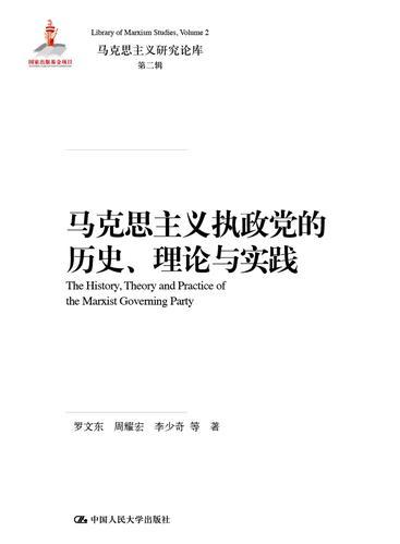 【xr】马克思主义的历史,理论与实践罗文东 周耀宏 李少奇