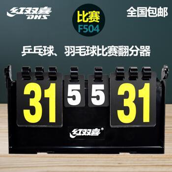 红双喜 乒乓翻分器 计分牌 乒乓球比赛记分器 大型比赛翻分器f504/f5