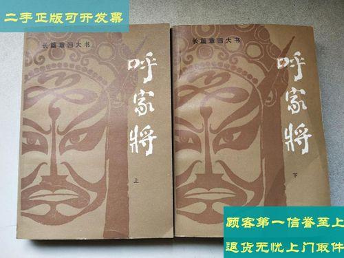 【二手9成新】呼家将(上下)一版一印 /刘叔琴 山东