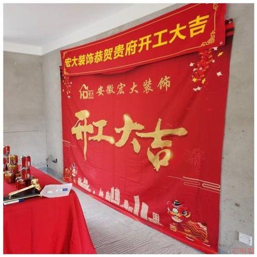 定制开工大吉桌布喜庆红条幅布商务印字横幅布贷款