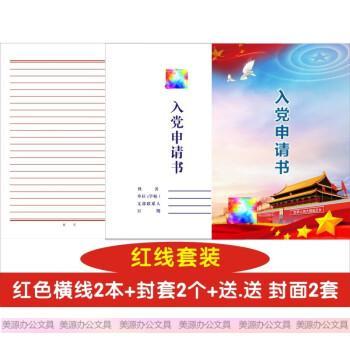 红色申论练字格子方格纸400格原稿纸 推荐【1】红线2本+封套入党+汇报