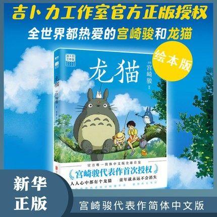 龙猫(宫崎骏代表作首次授权吉卜力简体中文版绘本)感动全球30个国家