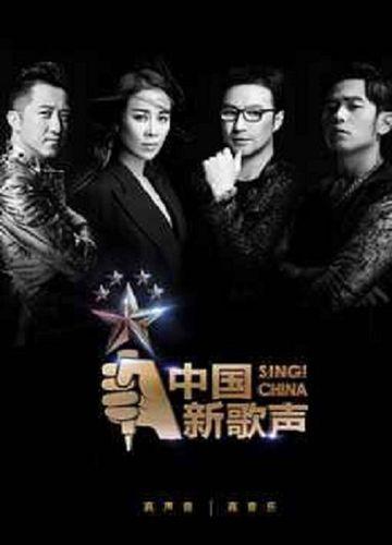 紫  中国新歌声 第二季  郭沁  原版伴奏 高清 版无损