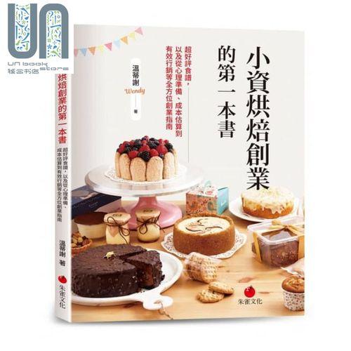 小资烘焙创业的第一本书 超好评食谱 全方位创业指南