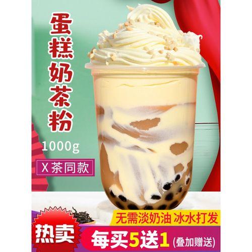 蛋糕粉1000g 网红布雷蛋糕奶茶 蛋糕酱喜茶珍珠奶茶店