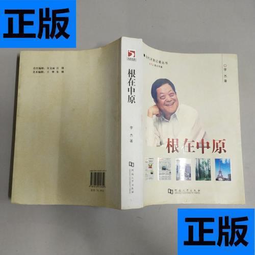 【二手旧书9成新】根在中原 /李杰 著 河南大学出版社