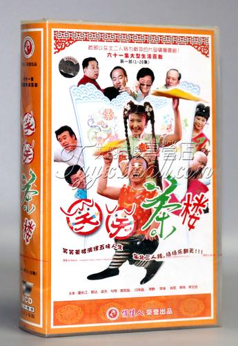 【正版】笑笑茶楼1 第一部1-20集 20vcd 潘长江 闫学晶 李静