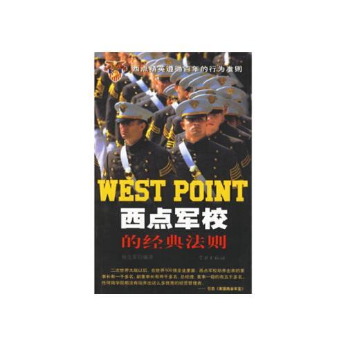 西点军校的经典法则【正版现货,达额立减】