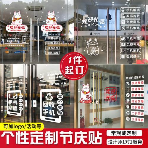手机维修店玻璃门贴纸店铺广告文字柜台橱窗墙面装饰贴画碎屏修复