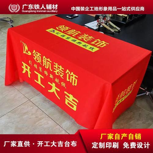 定制开工大吉桌布台布长方形装修公司开业签单红色桌布印字logo