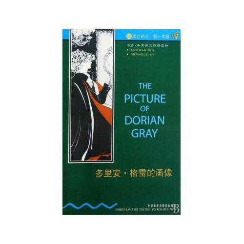 多里安·格雷的画像(3级适合初3高1年级)/书虫牛津