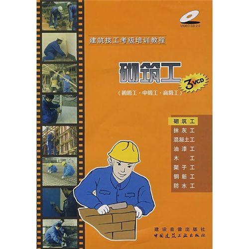 建筑技工考级培训教程:砌筑工(初级工,中级工,高级工)
