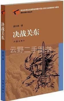 【二手9成新】 决战关东 高正南著 作家出版社
