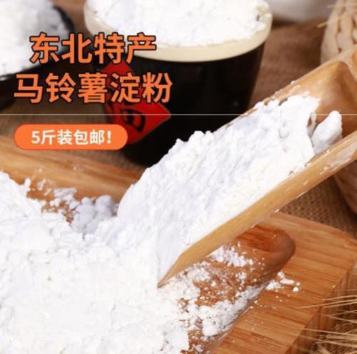 2020新货超级土豆淀粉马铃薯生粉肠粉专用凉粉勾芡自制家用纯材料