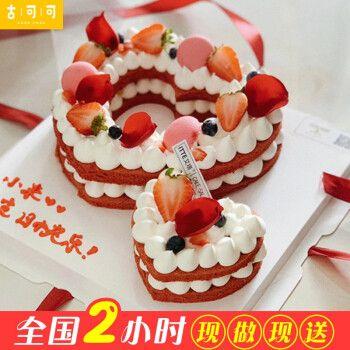 生日蛋糕女生儿童同城配送当日送达全国预定订做送女朋友老婆闺蜜女神