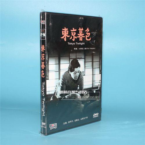 正版电影碟片光盘 东京暮色 盒装 1dvd 导演:小津安