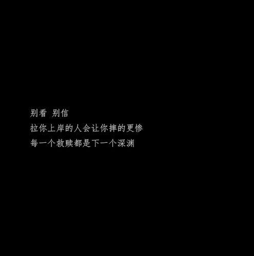网易云伤感/丧文案/ins伤感图文/黑色文字背景